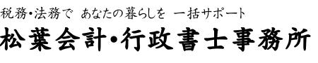 松葉会計・行政書士事務所