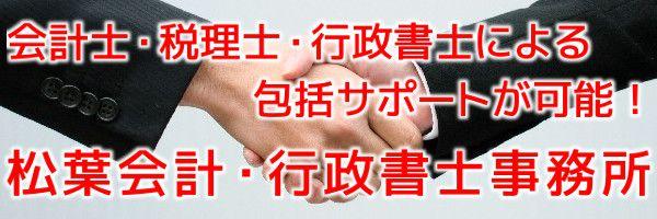 岡山県玉野市の税理士・行政書士