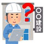 一般建設業許可の要件②専任技術者とは?