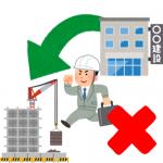 建設業許可を受けると軽微な工事を受注できない?ケース2